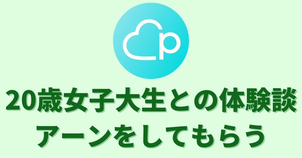 【体験談】マッチングアプリの昼デートでアーンをしてもらうが・・・【ペアーズ】