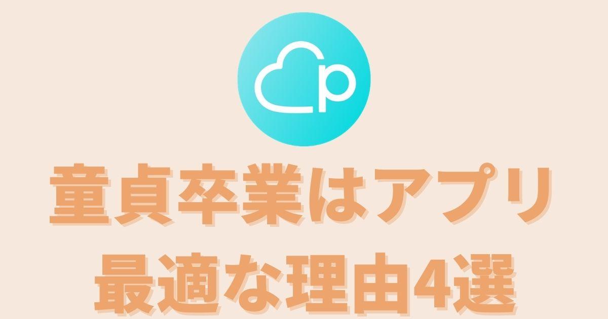 【体験済】マッチングアプリが童貞卒業に最強の理由4選
