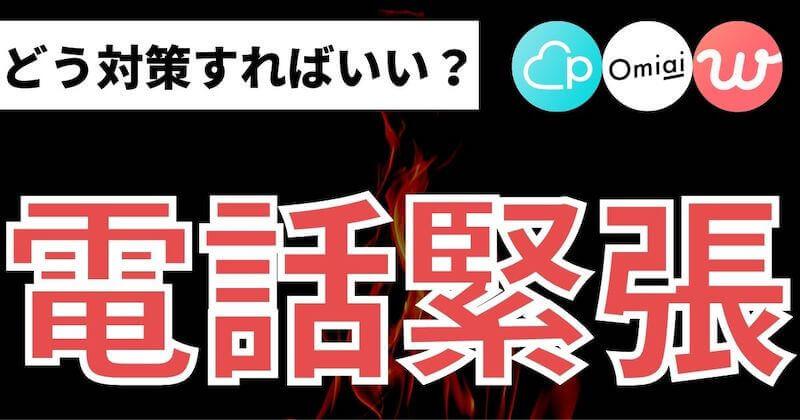 【必勝法】マッチングアプリ電話で緊張しないコツ