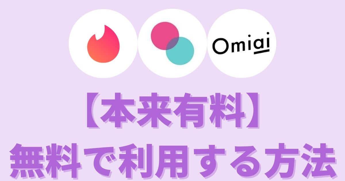 【本来有料】無料利用できるマッチングアプリ3選【キャンペーンを活用】