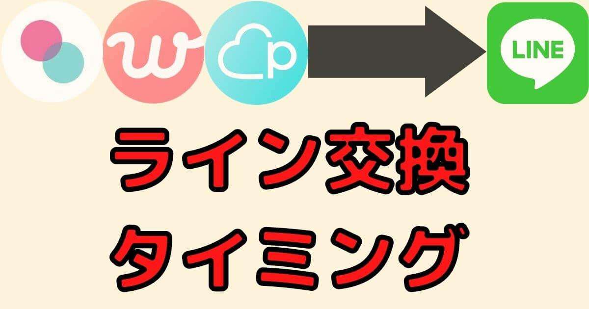 【保存版】マッチングアプリ→ライン(LINE)交換のタイミングはこれ!業者の見分け方断る心理も解説【2020年最新】