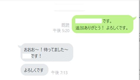 ペアーズ体験談2