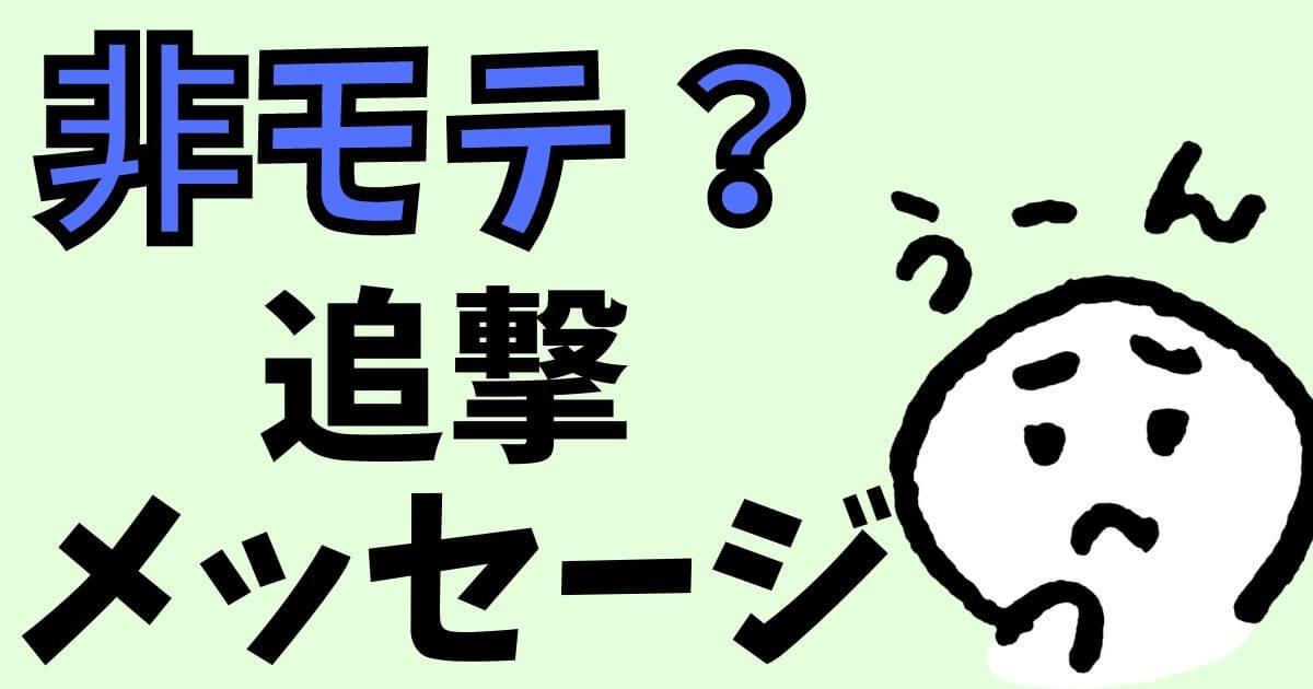 【マッチングアプリ】追撃メッセージは気持ち悪い?【非モテ】