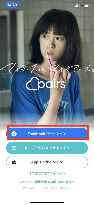 ペアーズにFacebookで登録する方法1