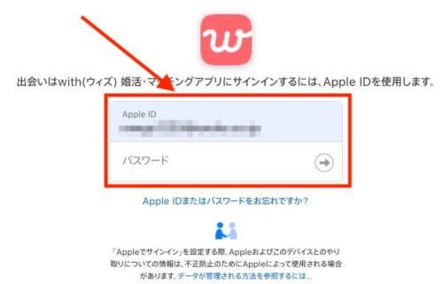 withをAppleIDで登録する手順