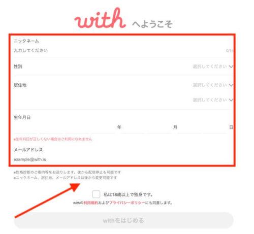 マッチングアプリwithの会員登録初期画面