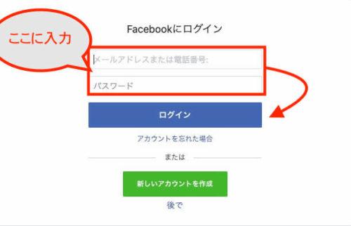 マッチングアプリwithにFaebookで登録する方法