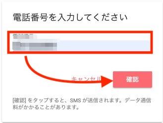 マッチングアプリwithの電話認証手順