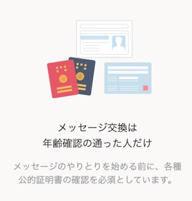 マッチングアプリomiaiはメッセージ交換に身分証明が必須