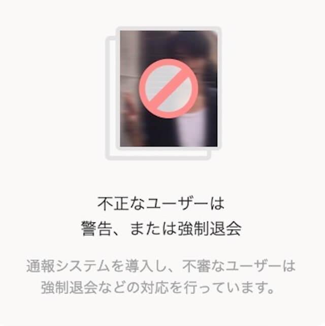 マッチングomiaiは不正なユーザーを警告・矯正退会させている