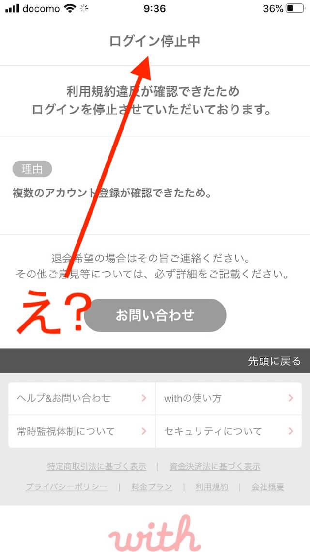 マッチングアプリwithのアカウント停止中の画像