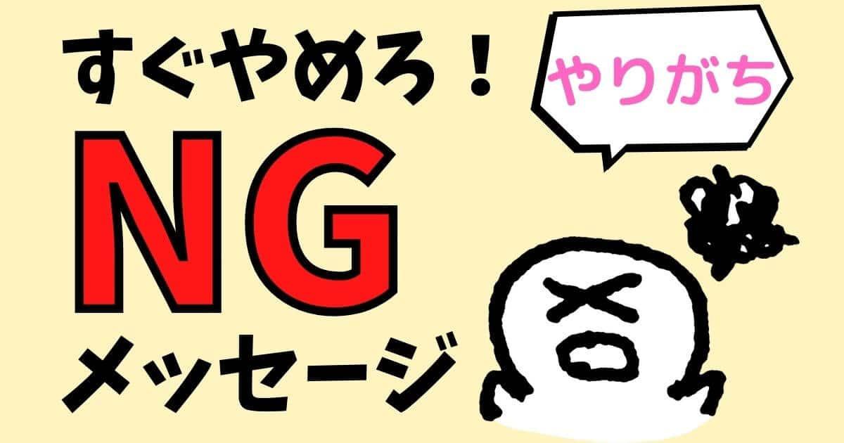 【withいいね300超が伝授】マッチングアプリ、最初のメッセージテクニック4選!脱ダメな初回メッセージ