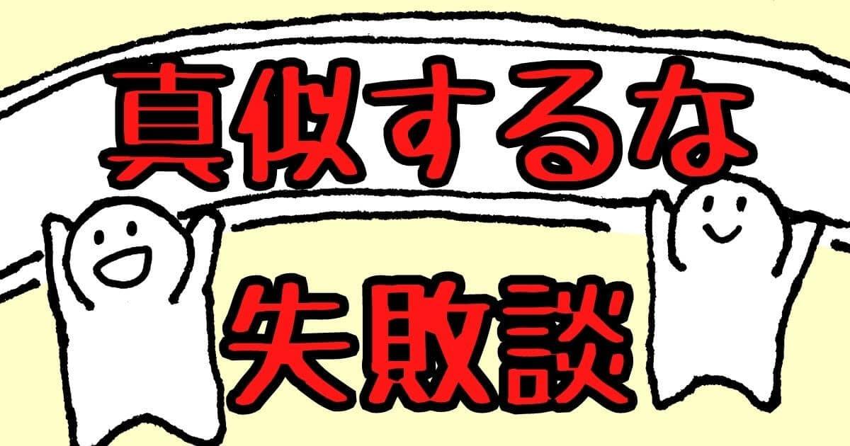 【元23歳童貞 現withいいね300】マッチングアプリ失敗談2選!いきなりディズニーに誘う暴挙笑【体験談】