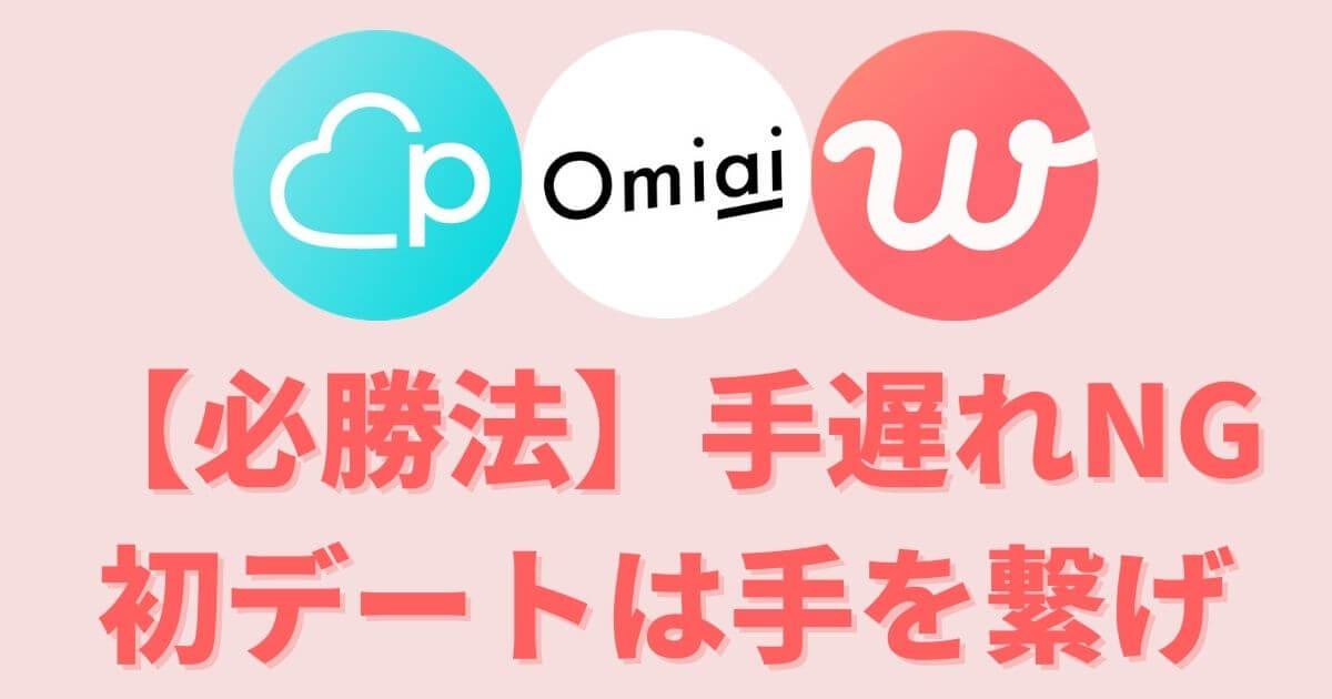 【必勝法】マッチングアプリは初デートで手を繋がなきゃ損【手遅れになる初対面】