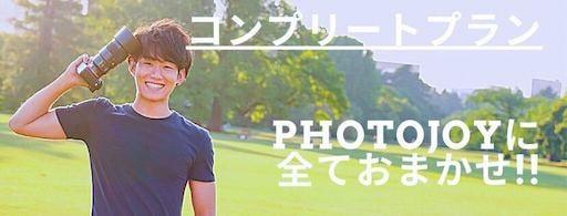 ①Photojoy(フォトジョイ)