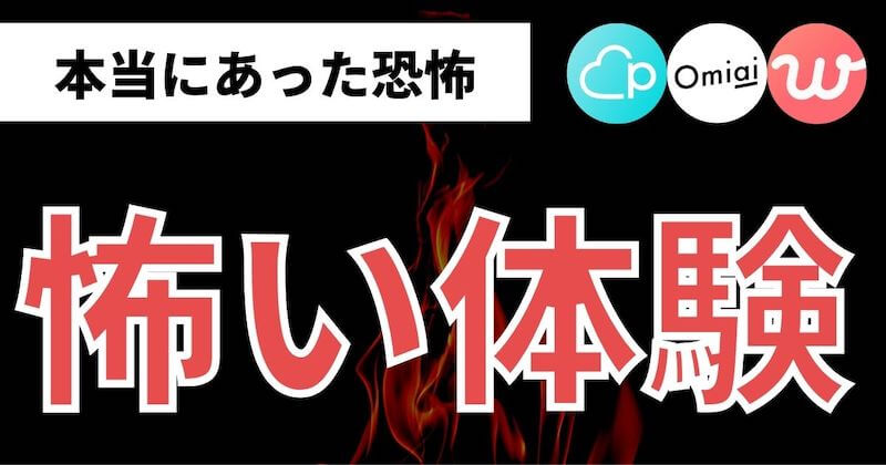 【実録】マッチングアプリの怖い・気持ち悪い体験24選
