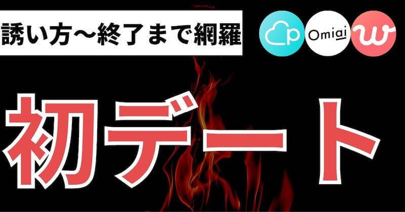 【攻略法】マッチングアプリ初デート必勝の全て