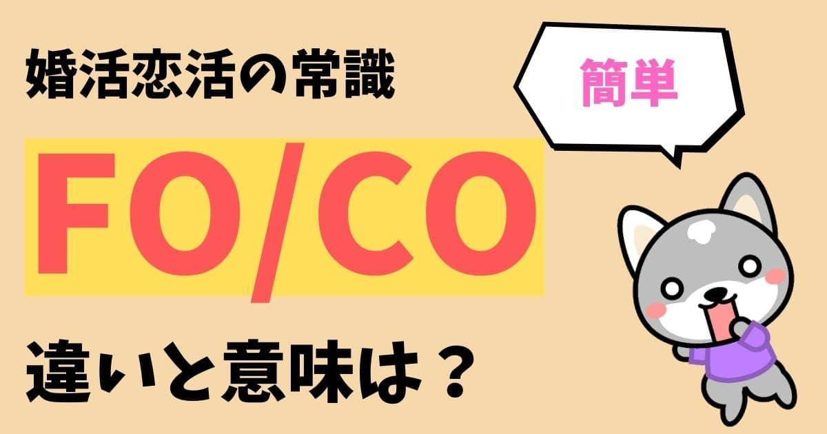 【簡単】マッチングアプリで使うFO/COの意味は?
