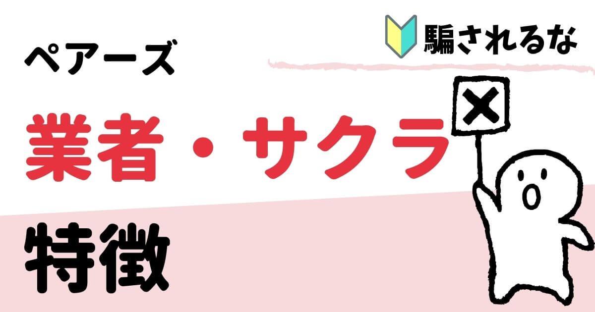 【警告】Pairs(ペアーズ)のサクラ・業者を見分けろ!