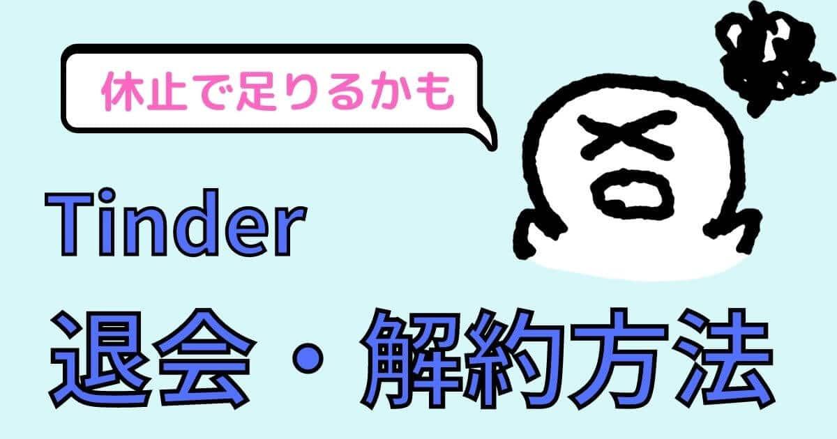【警告】Tinder退会・課金解除(解約)のやり方はこれ!【ティンダー】