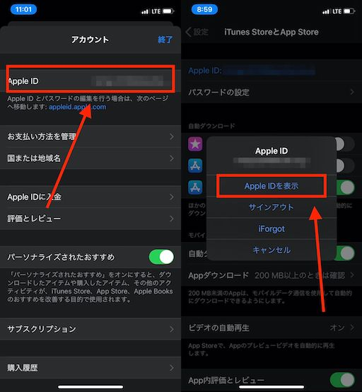 iPhone決済の自動更新を止める2