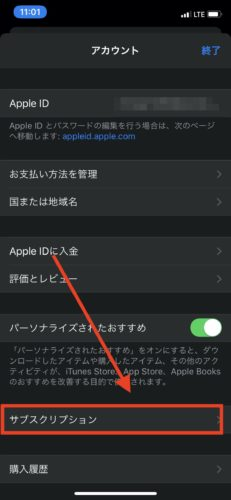 iPhone決済の自動更新を止める3