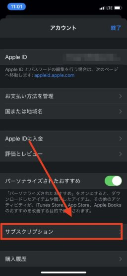 iPhone払いの自動更新を止める3