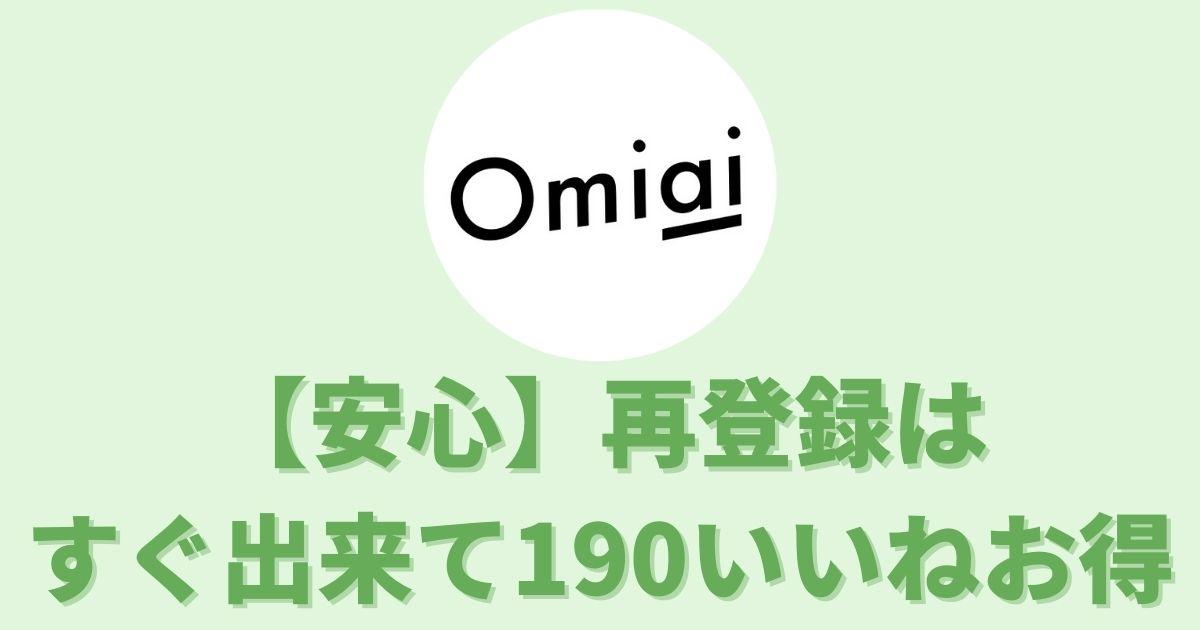【安心】Omiai再登録はすぐできて190いいねお得【バレることはない】