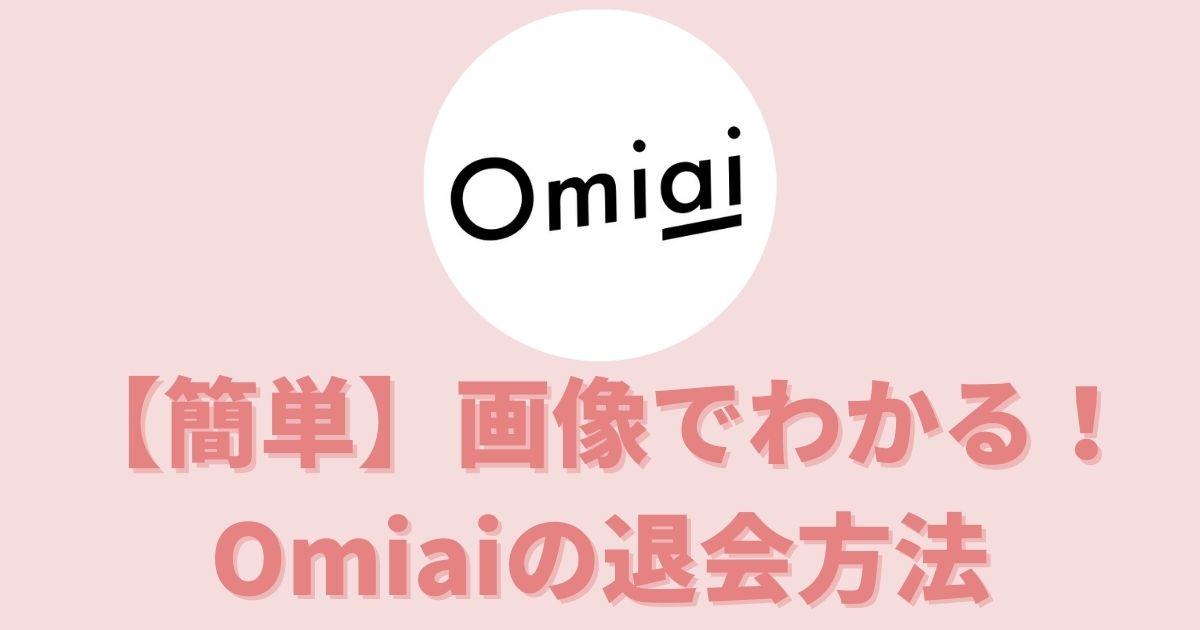 【簡単】画像でわかる!Omiaiの退会方法【自動更新には注意】