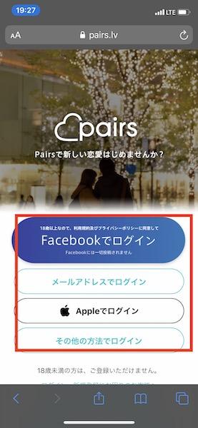 ペアーズ(Pairs)WEB版の手順1
