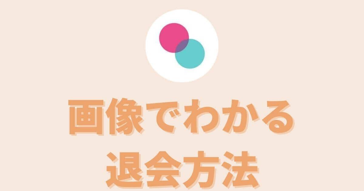 【簡単】画像でわかる!タップル誕生の退会方法【自動更新には注意】