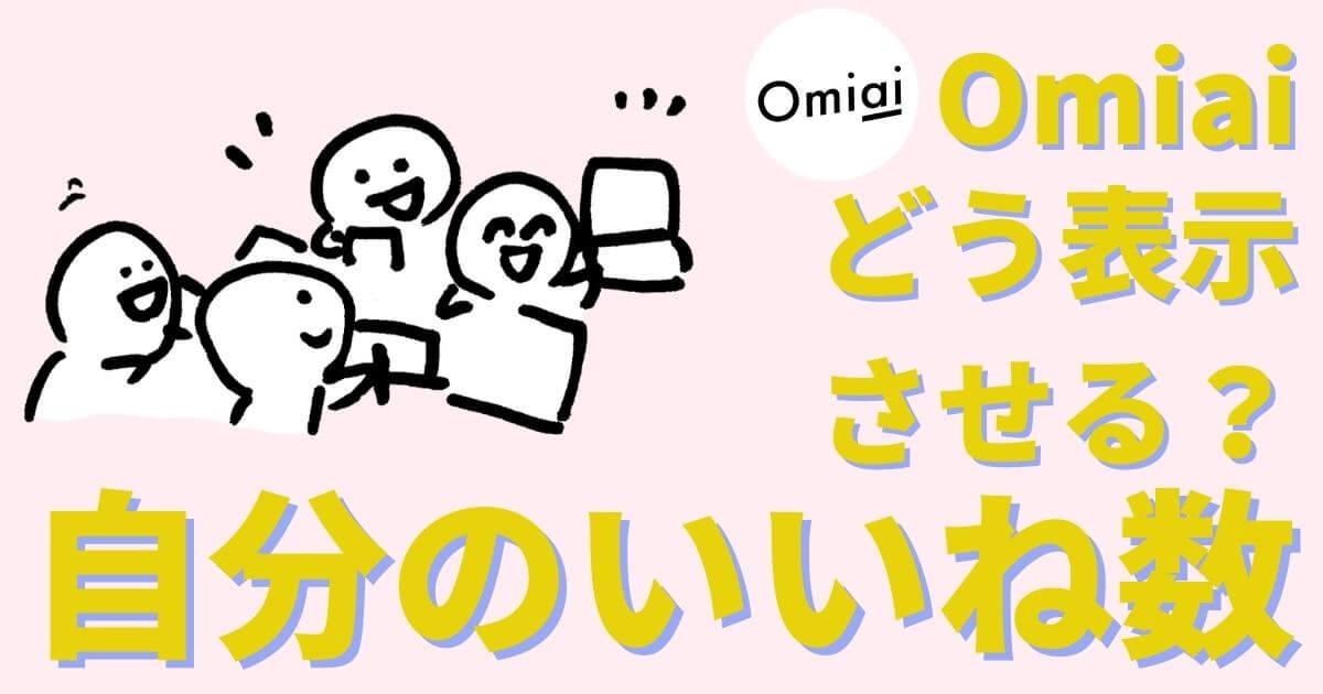 【Omiai】自分のいいね数を表示するためには?【2種類いいね有】