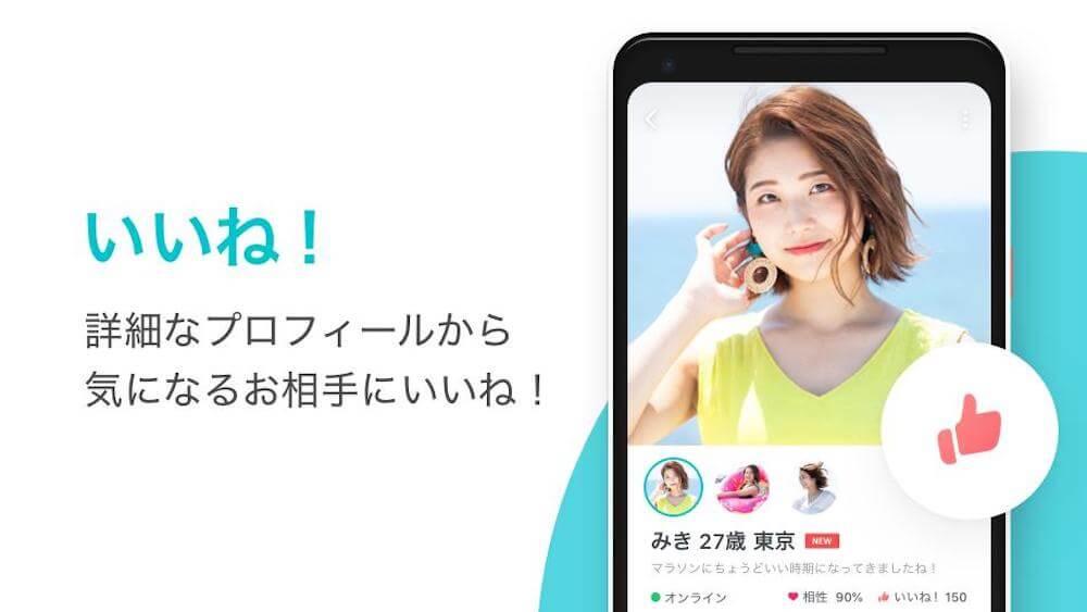 ペアーズ(Pairs)の広告モデル桜井怜奈さん(みき)