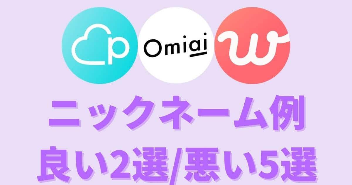 【例】マッチングアプリのニックネーム7選【好印象2選・悪印象5選】