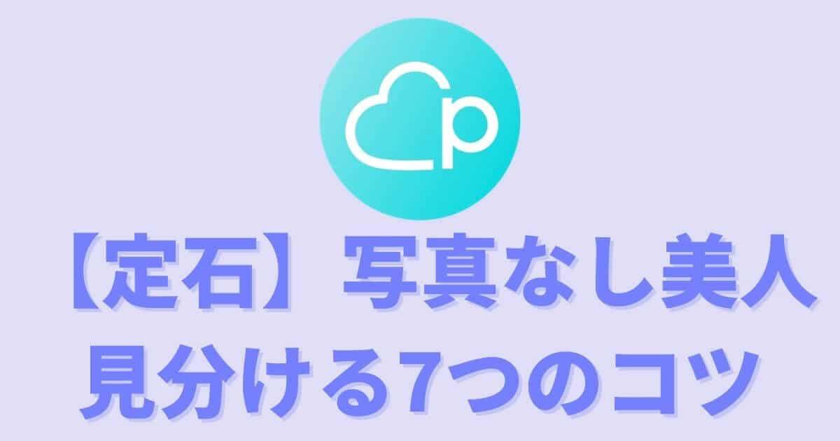 【定石】マッチングアプリの写真なし美人に出会う7つのコツ