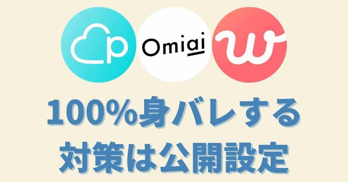 【断言】マッチングアプリは100%身バレする【対策は公開設定】