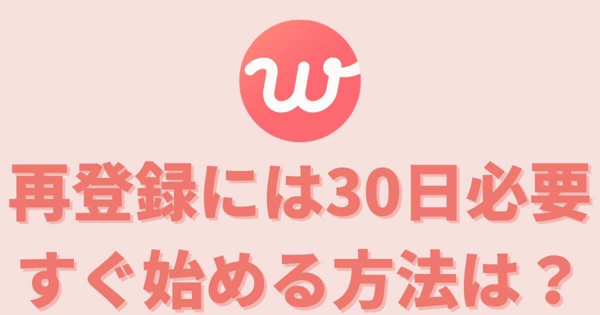 【with】再登録に必要な期間は30日!【すぐに再登録するには?】