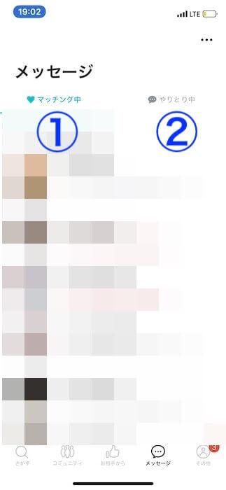 ペアーズ(Pairs)の使い方:メッセージやマッチングを確認する方法
