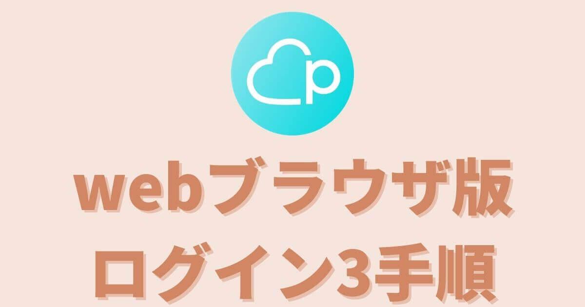 【簡単】ペアーズをwebブラウザ版にログインする3手順【スマホ/PC別】