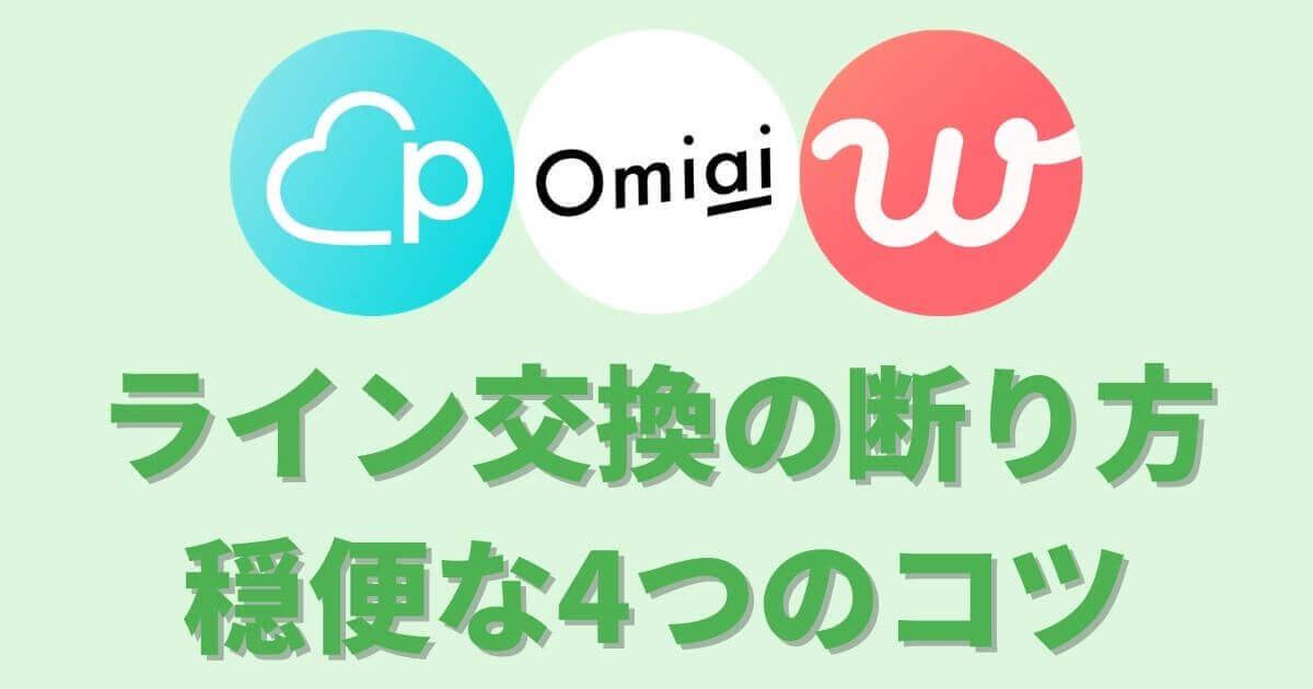【例文】マッチングアプリで穏便なLINE交換の断り方4選