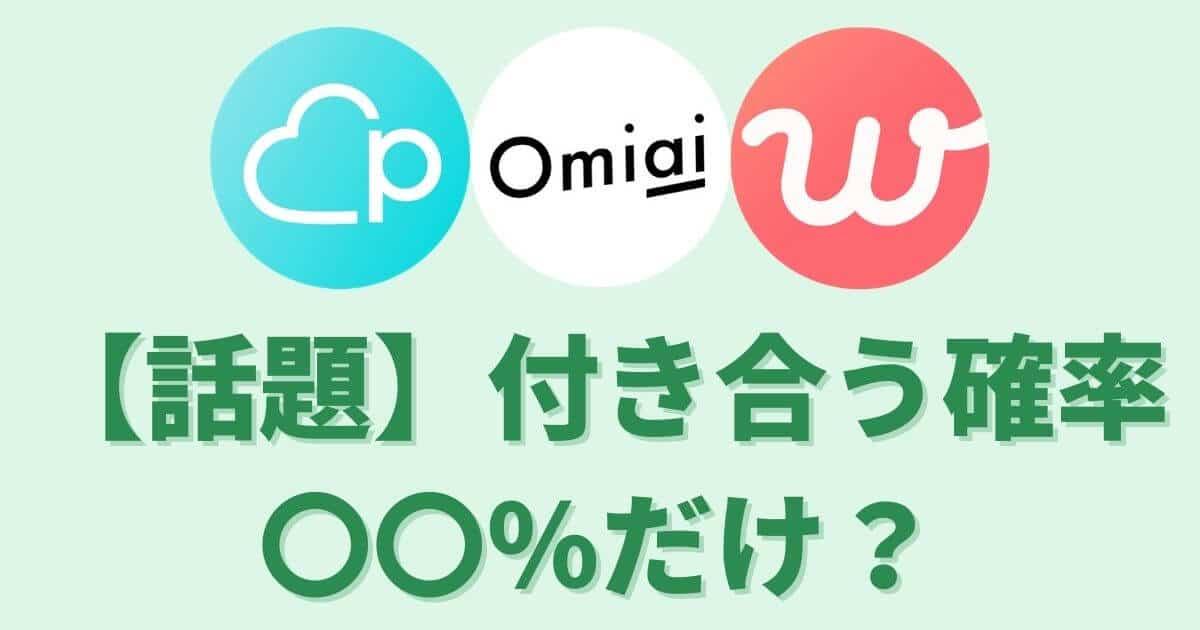 【話題】マッチングアプリで付き合う確率は〇〇%!?【街コンより多い】