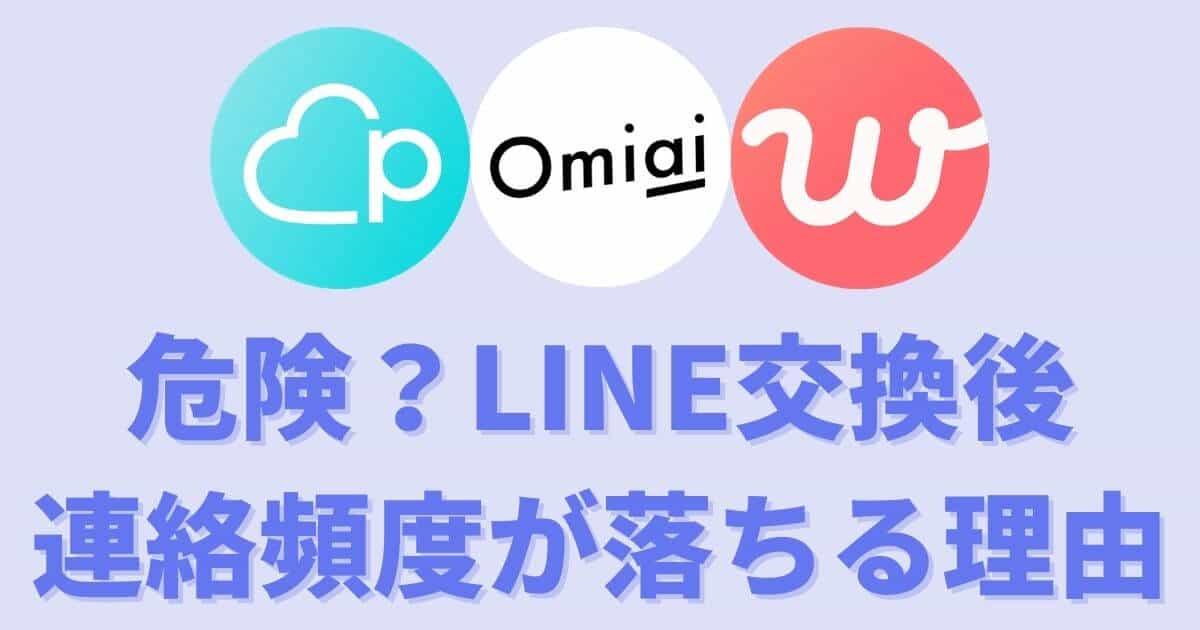 マッチングアプリ→LINE交換後に連絡頻度が落ちる理由と対処法【危険】