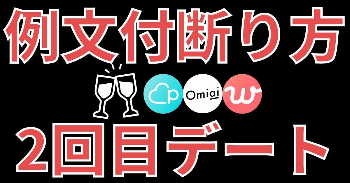 【例文11個】マッチングアプリ、2回目デートの断り方【穏便】