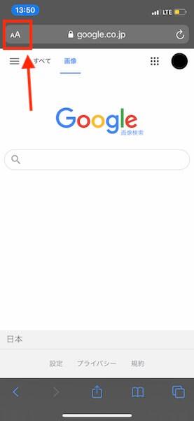マッチングアプリの業者・サクラをグーグル画像検索で見分ける手順1