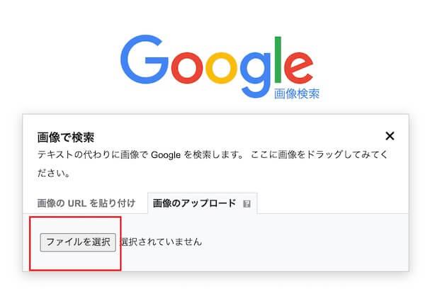 マッチングアプリの業者・サクラをグーグル画像検索で見分ける手順2【パソコン】