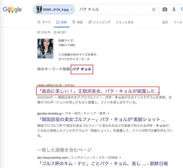 マッチングアプリの業者・サクラをグーグル画像検索で見分ける手順3【パソコン】