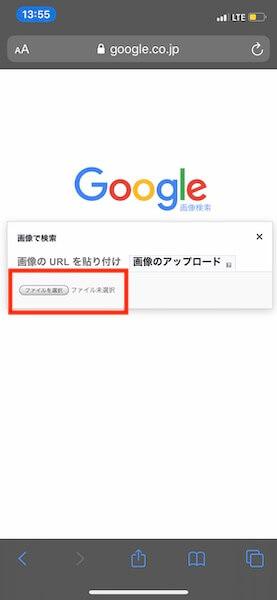 マッチングアプリの業者・サクラをグーグル画像検索で見分ける手順4
