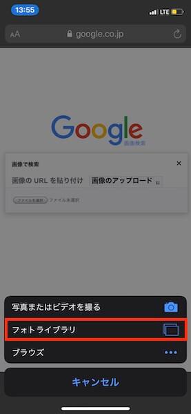 マッチングアプリの業者・サクラをグーグル画像検索で見分ける手順5