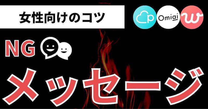 【女性】マッチングアプリNGメッセージ3つ【コツ】