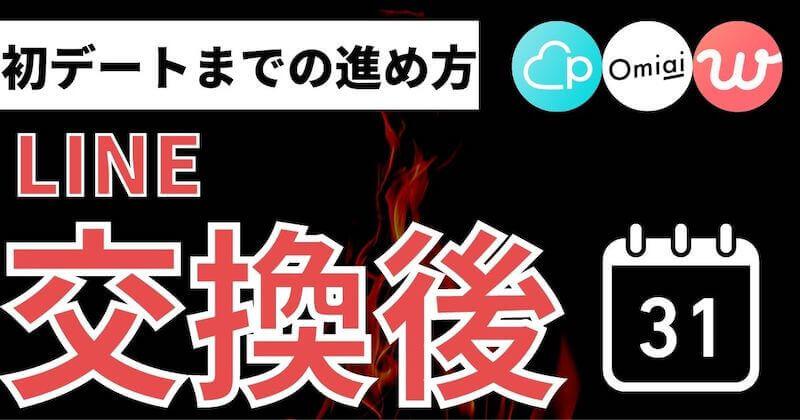 マッチングアプリのLINE交換後〜デートの進め方【コツ】